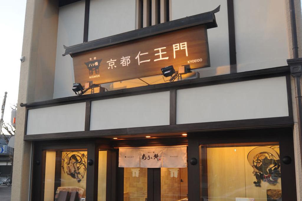 【京都仁王門香港】日本人氣甜品店登陸香港 京都仁王門首間茶寮6月進駐荃灣