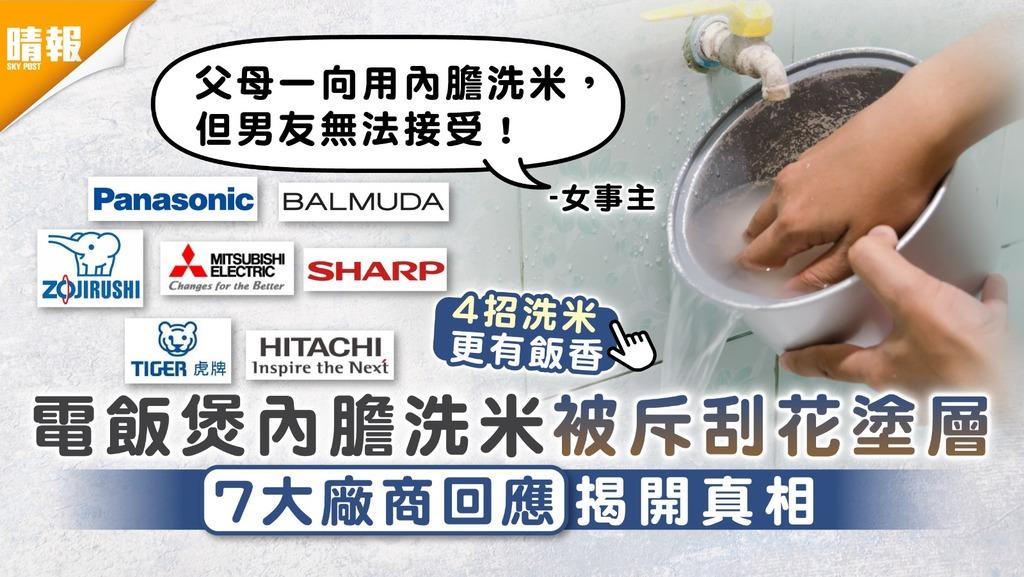 洗米方法|電飯煲內膽洗米被斥刮花塗層 7大廠商回應揭開真相【附4大洗米技巧】
