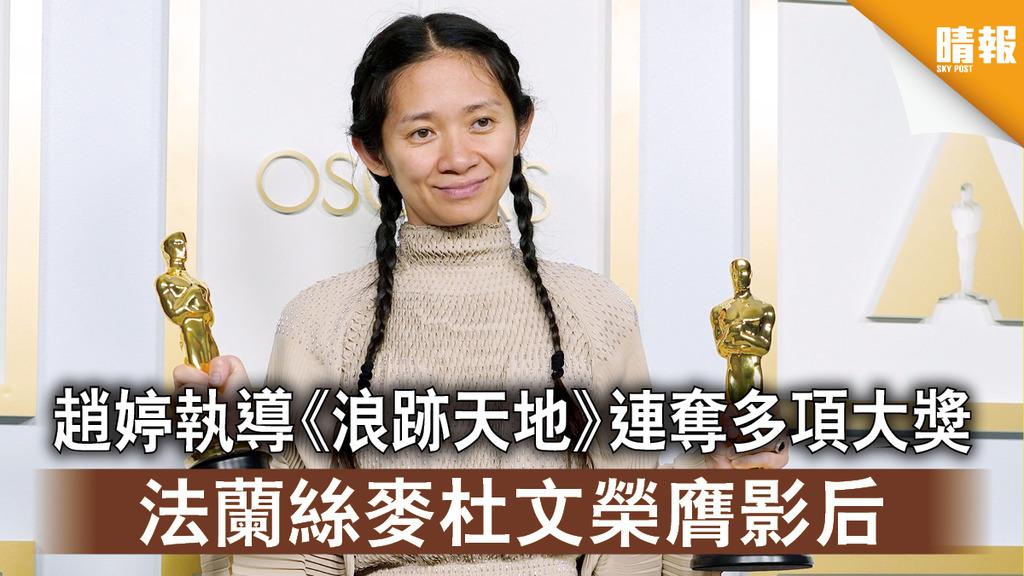 奧斯卡|趙婷執導《浪跡天地》連奪多項大獎 法蘭絲麥杜文榮膺影后(附各項得獎名單)