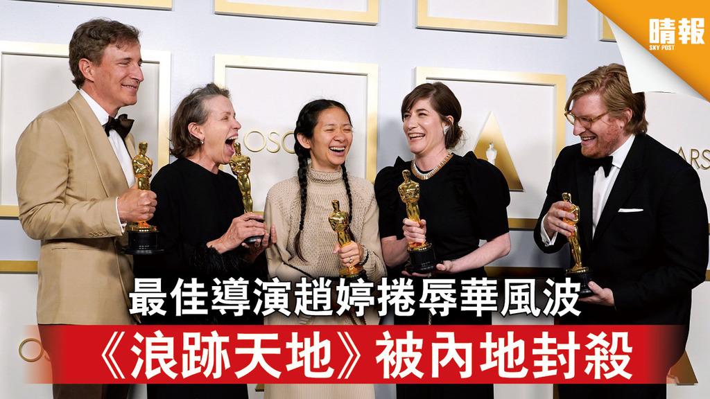 奧斯卡|最佳導演趙婷捲辱華風波 《浪跡天地》被內地封殺