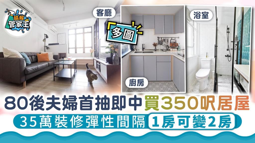 家居裝修|80後夫婦首抽即中買350呎居屋 35萬裝修彈性間隔1房可變2房