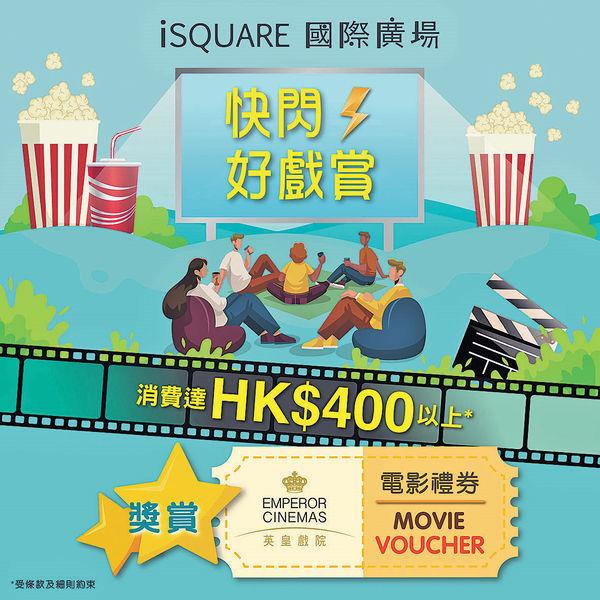 iSQUARE消費$400 可獲英皇戲院電影禮券