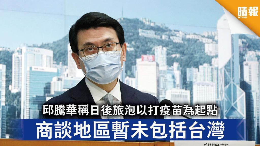旅遊氣泡|邱騰華稱日後旅泡以打疫苗為起點 商談地區暫未包括台灣