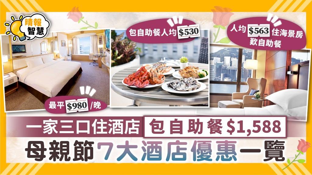 母親節優惠|一家三口住酒店包自助餐$1,588 母親節7大酒店優惠一覽
