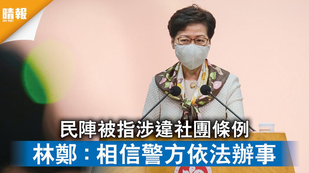 香港國安法|民陣被指涉違社團條例 林鄭:相信警方依法辦事