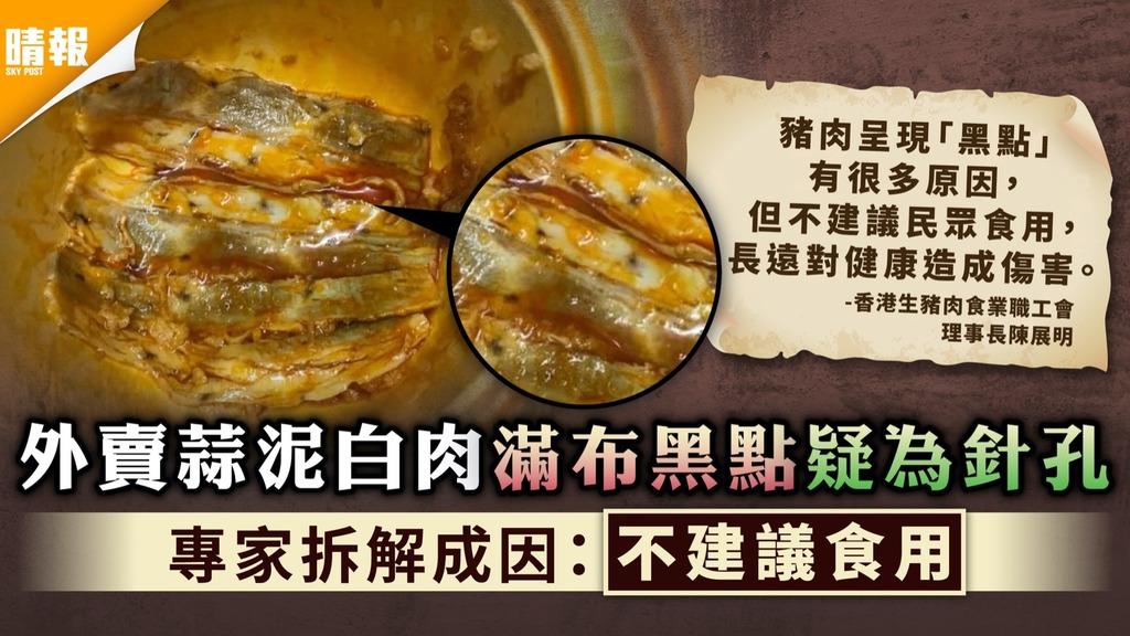 食用安全|外賣蒜泥白肉滿布黑點疑為針孔 專家拆解成因:不建議食用