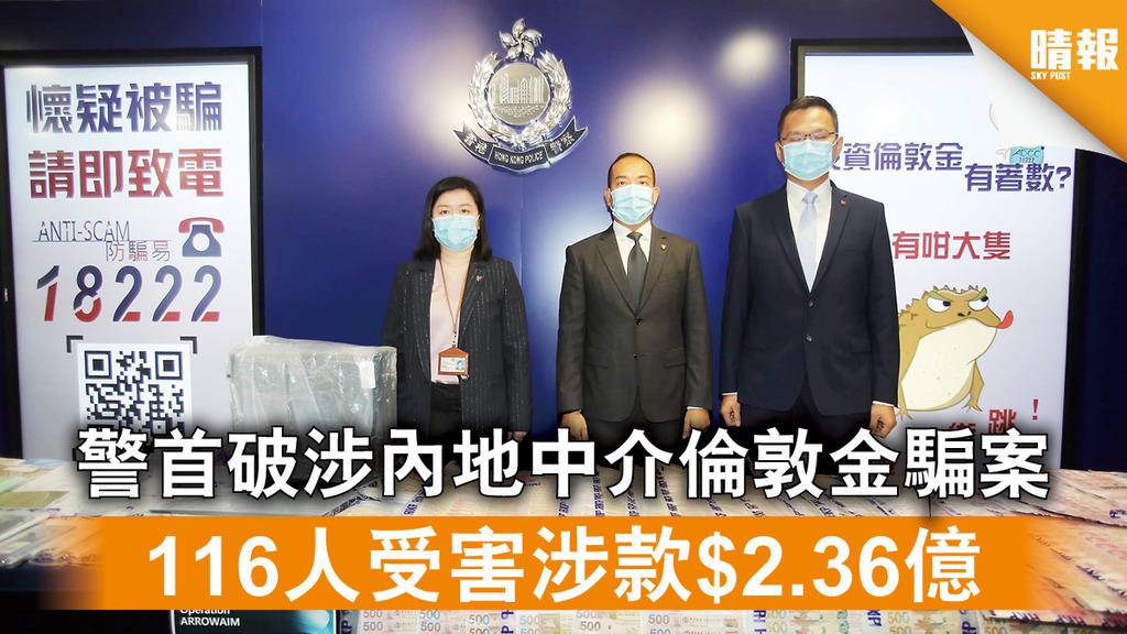 倫敦金騙案|警首破涉內地中介倫敦金騙案 116人受害涉款$2.36億