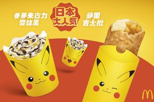 【麥當勞優惠】麥當勞聯乘Pokémon推出新品!「飯TASTIC」回歸/番茄shake shake粉/香蕉朱古力麥旋風登場