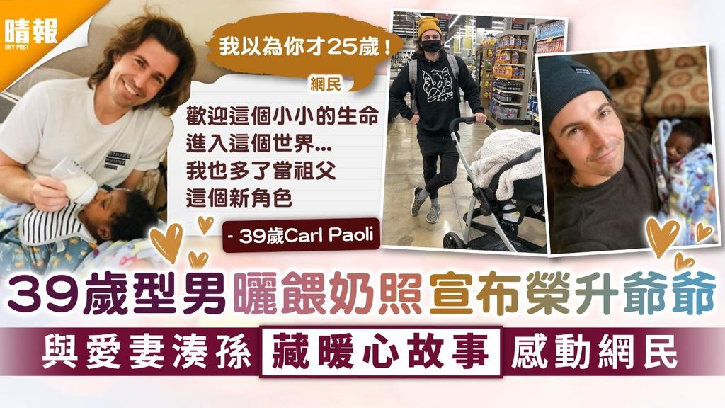 視如己出|39歲型男曬餵奶照宣布榮升爺爺 與愛妻湊孫藏暖心故事感動網民