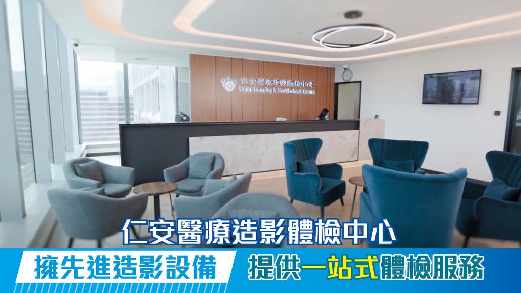仁安醫療造影體檢中心 擁先進造影設備 提供一站式體檢服務