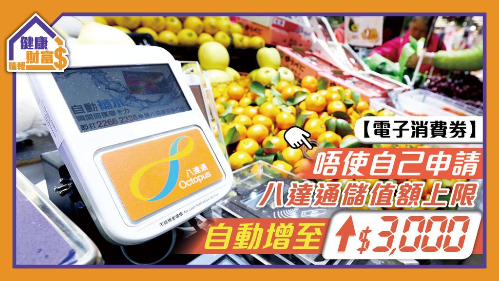 【電子消費券】唔使自己申請 八達通儲值額上限自動增至$3,000
