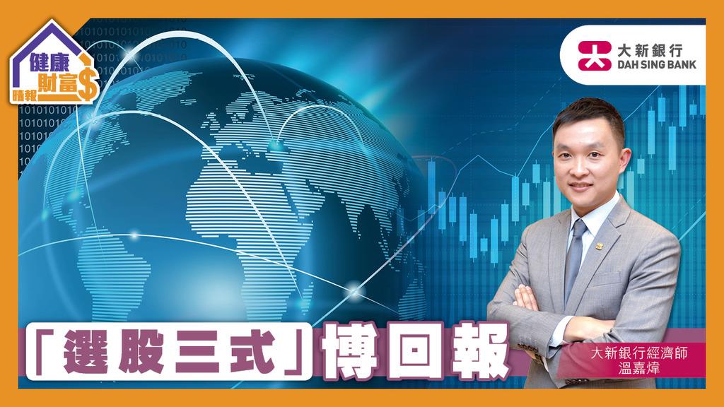 【大新市場觀點】「選股三式」博回報