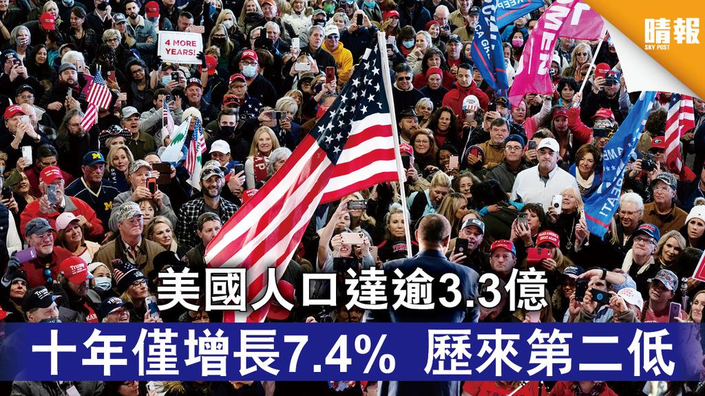 人口普查|美國人口達逾3.3億 十年僅增長7.4% 歷來第二低