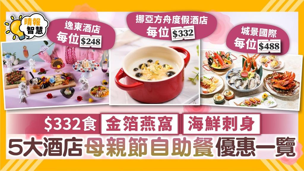 母親節優惠|$332食金箔燕窩海鮮刺身 5大酒店母親節自助餐優惠一覽