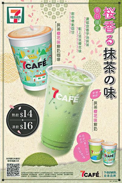7CAFÉ 抹茶櫻花口味合體 電子優惠券$10試飲
