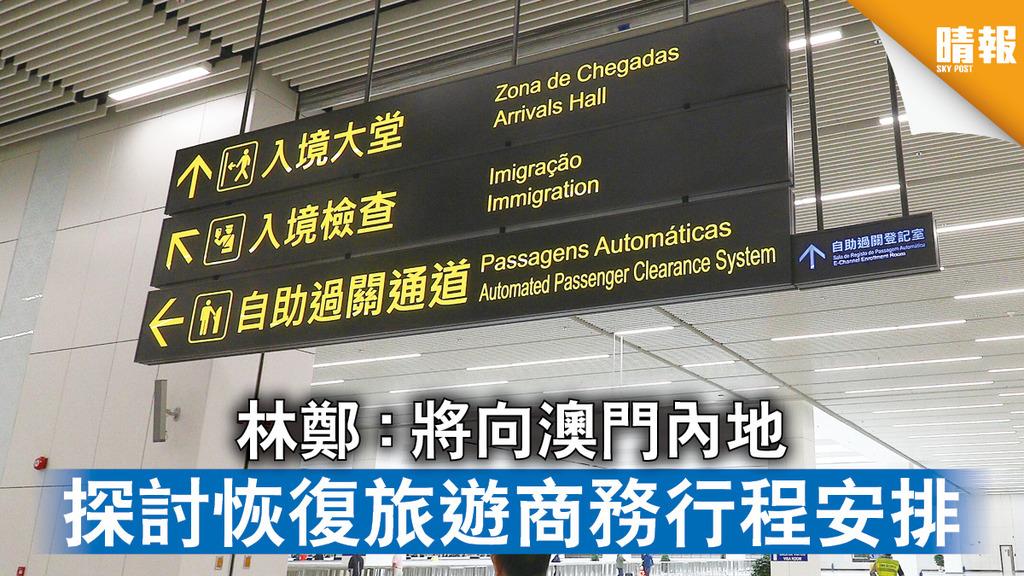 旅遊氣泡|林鄭:將向澳門內地 探討恢復旅遊商務行程安排