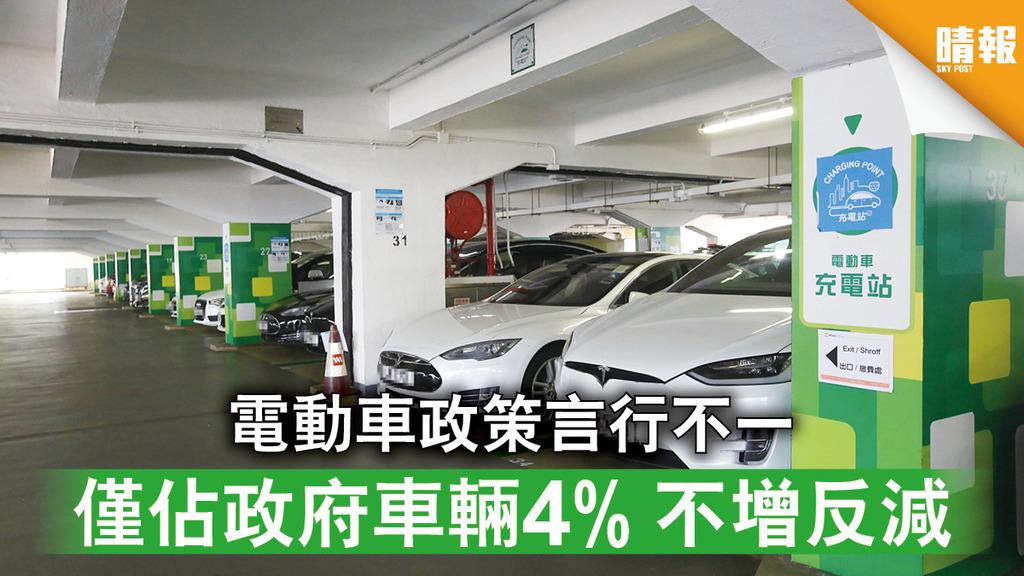 審計報告|電動車政策言行不一 僅佔政府車輛4% 不增反減