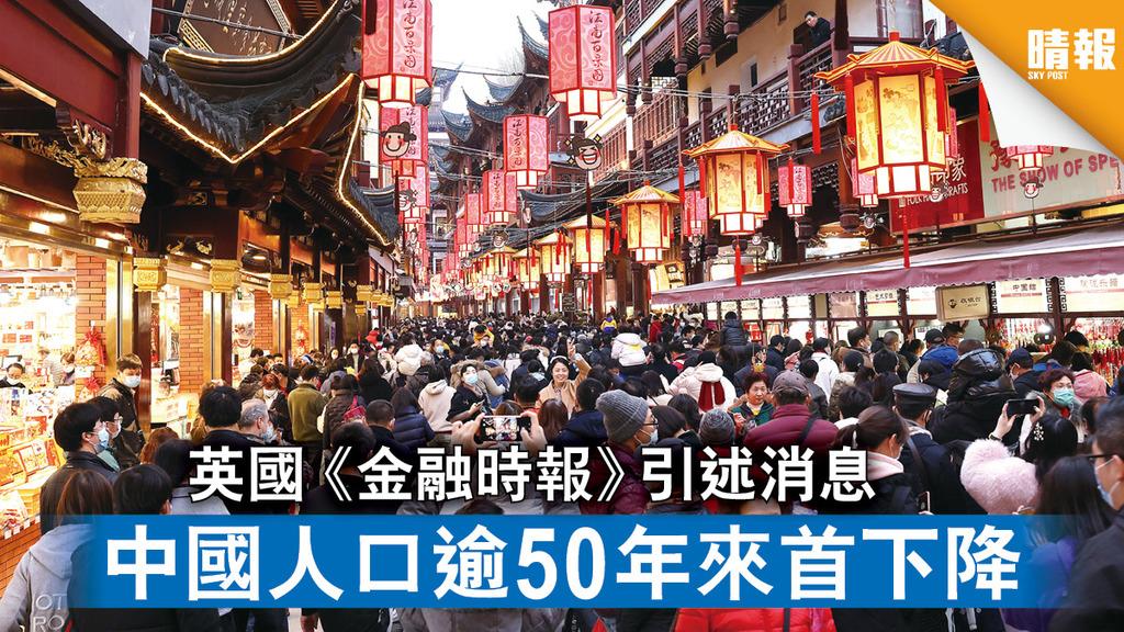 人口普查|英國《金融時報》引述消息 中國人口逾50年來首下降