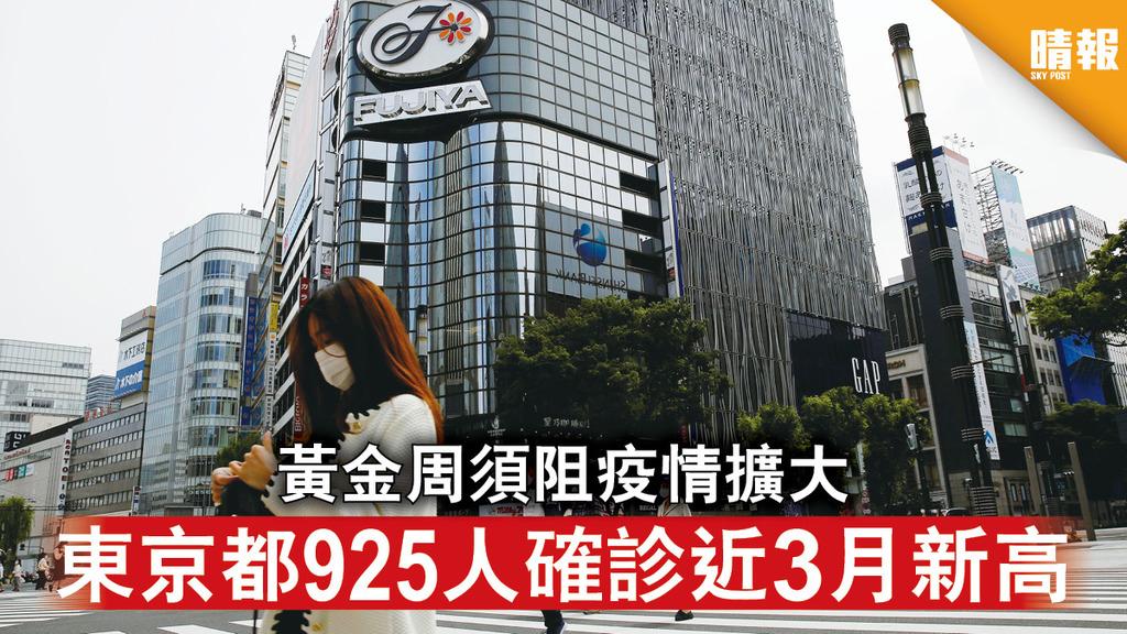 新冠肺炎 黃金周須阻疫情擴大 東京都925人確診近3月新高