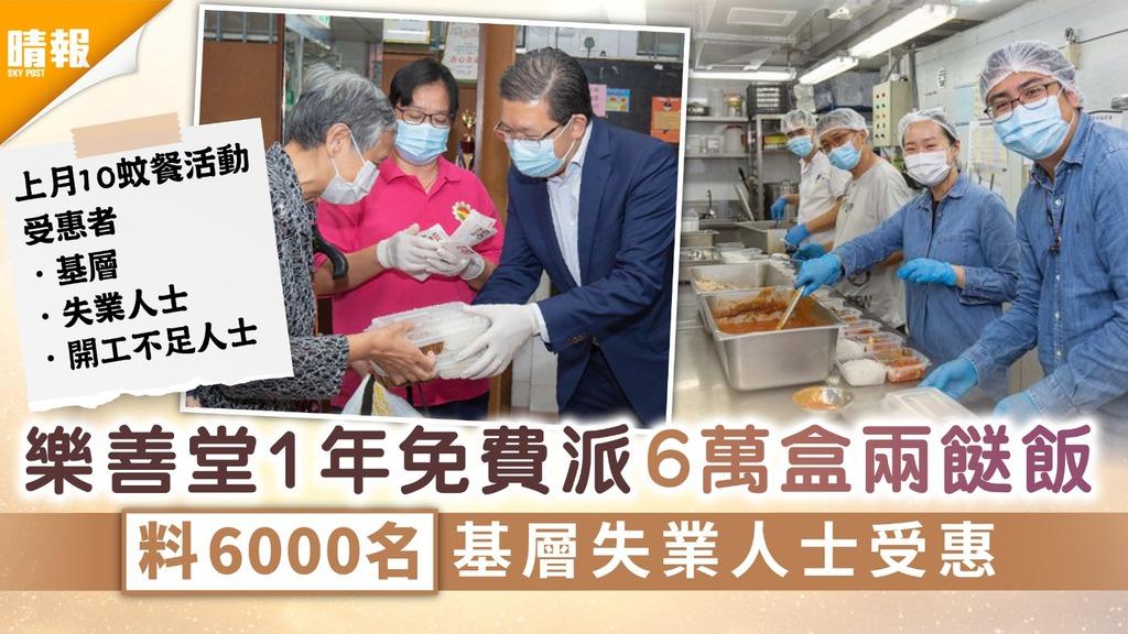 好人好事|樂善堂1年免費派6萬「愛心兩餸飯」 料6000基層失業人士受惠