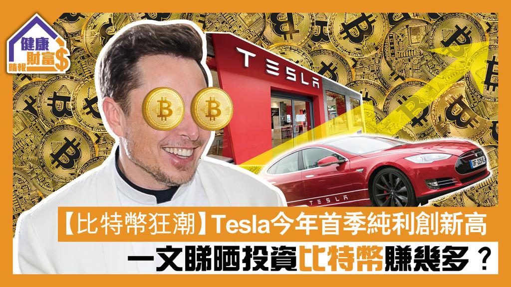 【比特幣狂潮】Tesla今年首季純利創新高 一文睇晒投資比特幣賺幾多?