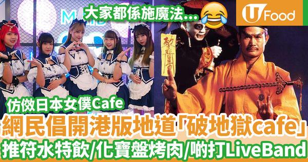 【女僕cafe】網民創意倡議仿傚日本女僕Cafe  開設香港地道特色「破地獄Cafe」殺出新血路!