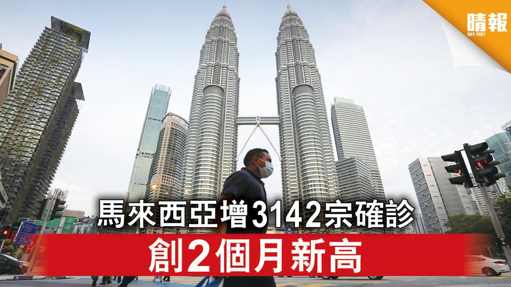 新冠肺炎 馬來西亞增3142宗確診 創2個月新高