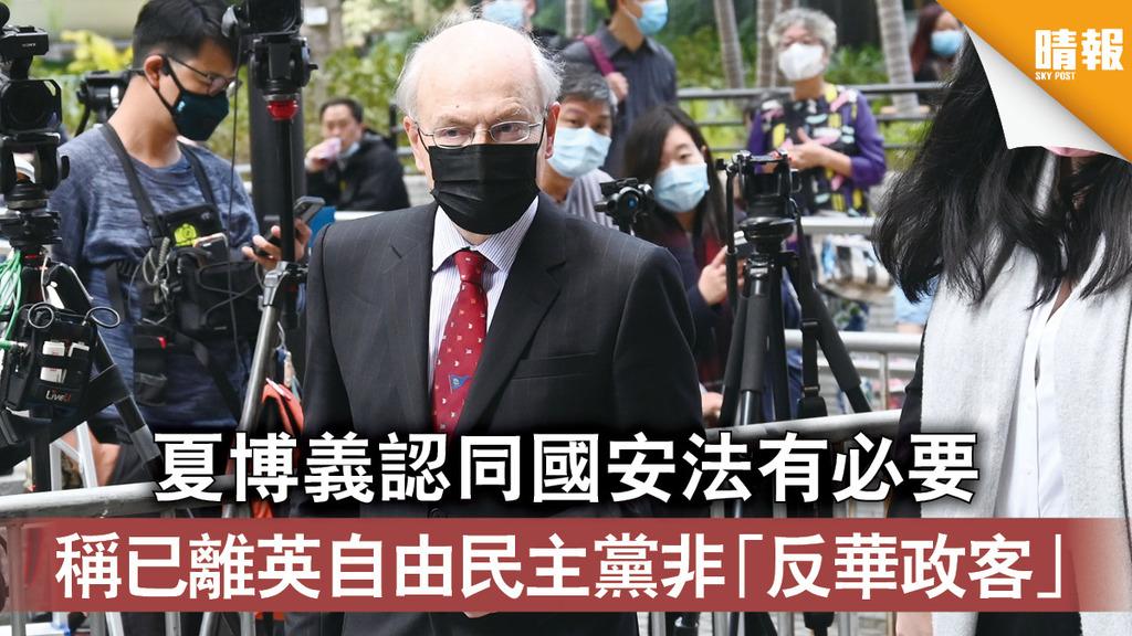 香港國安法|夏博義認同國安法有必要 稱已離英自由民主黨非「反華政客」