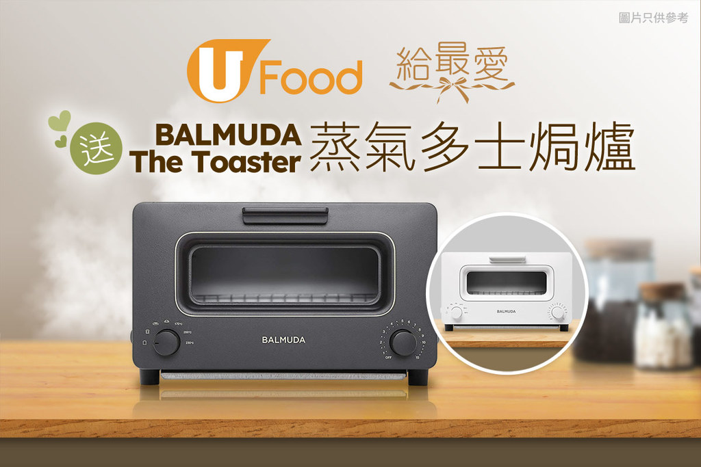 U Food 送BALMUDA The Toaster蒸氣多士焗爐