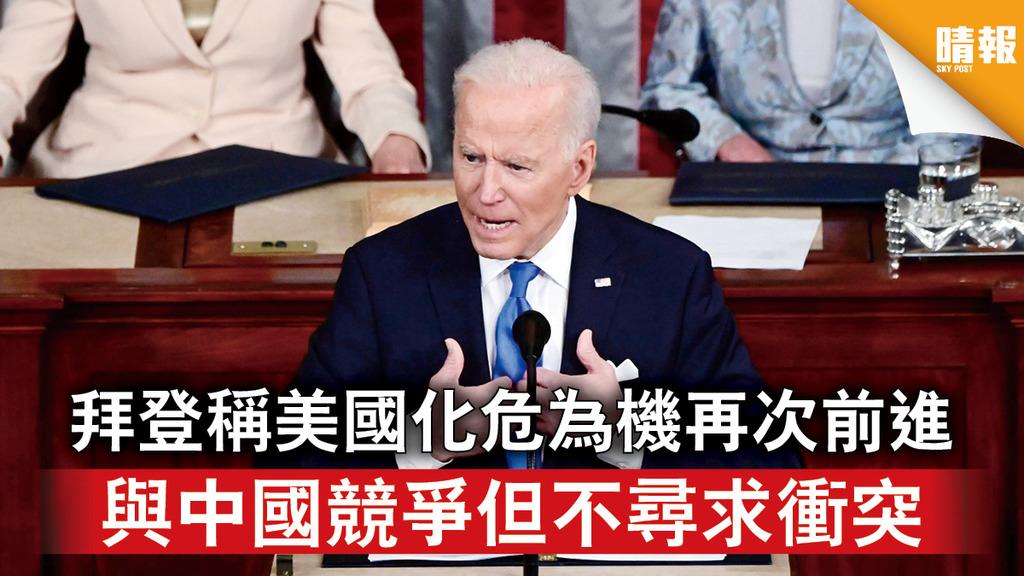 中美角力|拜登稱美國化危為機再次前進 與中國競爭但不尋求衝突