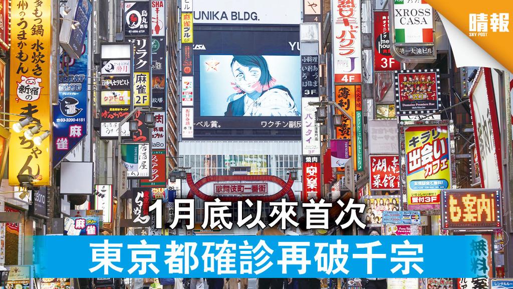 新冠肺炎|1月底以來首次 東京都確診再破千宗