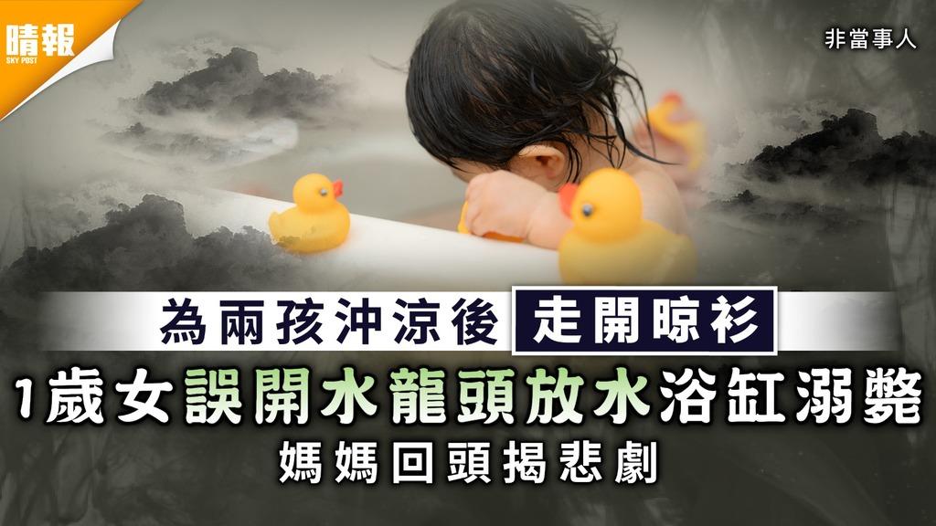 家居意外|為兩孩沖涼後走開晾衫 1歲女誤開水龍頭放水浴缸溺斃 媽媽回頭揭悲劇