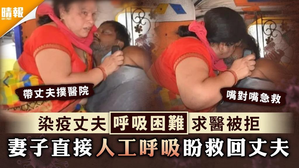 新冠肺炎 丈夫染疫呼吸困難求醫被拒 妻子直接人工呼吸盼救回丈夫