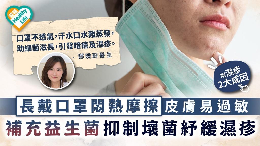 皮膚敏感|長戴口罩悶熱摩擦皮膚易過敏 補充益生菌抑制壞菌紓緩濕疹|附濕疹2大成因