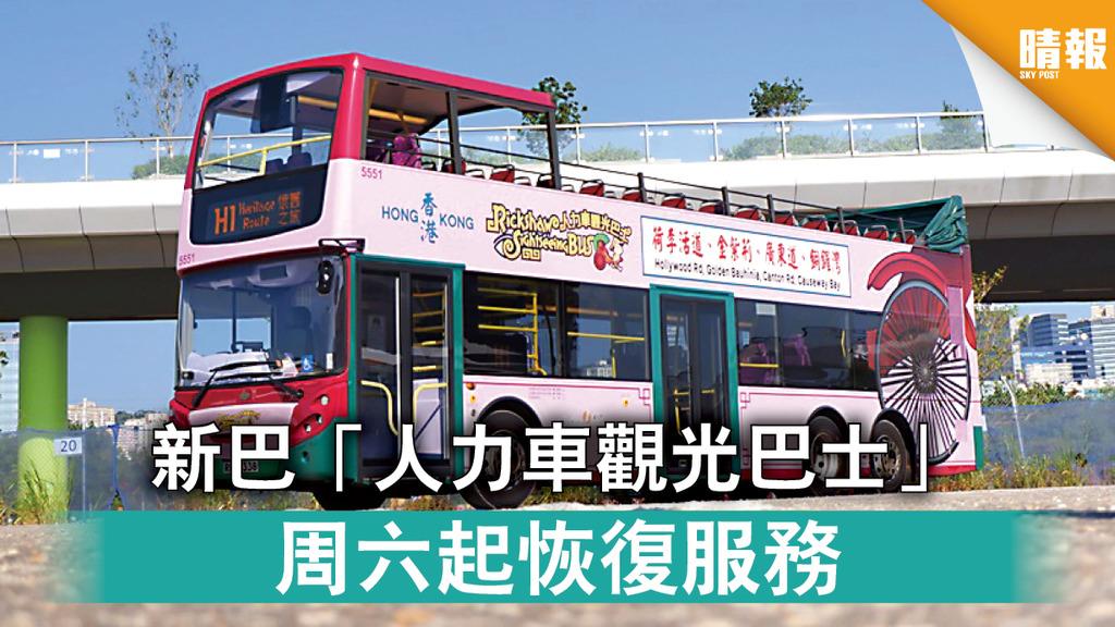 本地遊 新巴「人力車觀光巴士」周六起恢復服務