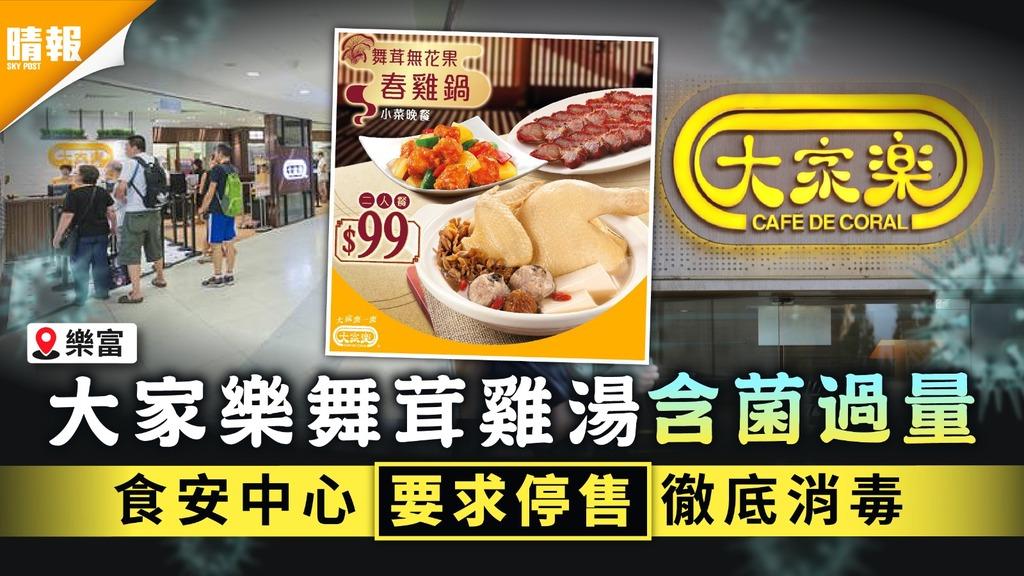 食用安全|大家樂舞茸雞湯含菌過量 食安中心要求停售徹底消毒