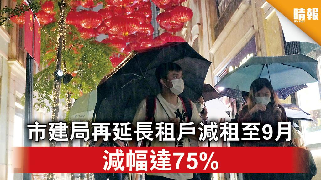 疫下經濟 市建局再延長租戶減租至9月 減幅達75%