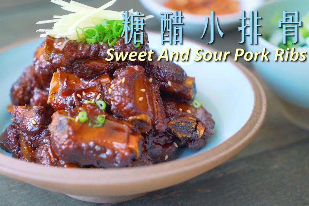 【家常菜食譜】送飯一流!新手簡易中式家常菜  酸甜糖醋排骨食譜