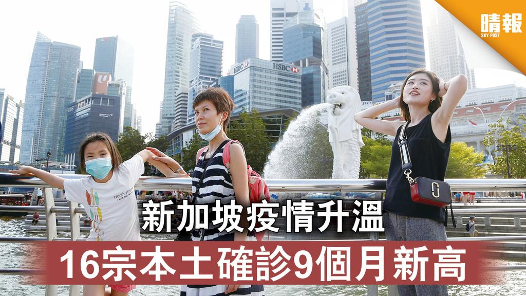 旅遊氣泡|新加坡疫情升溫 16宗本土確診9個月新高