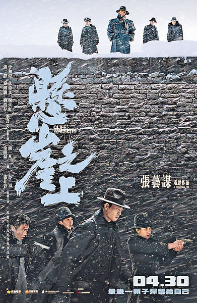 《懸崖之上》張藝謀超班諜戰片