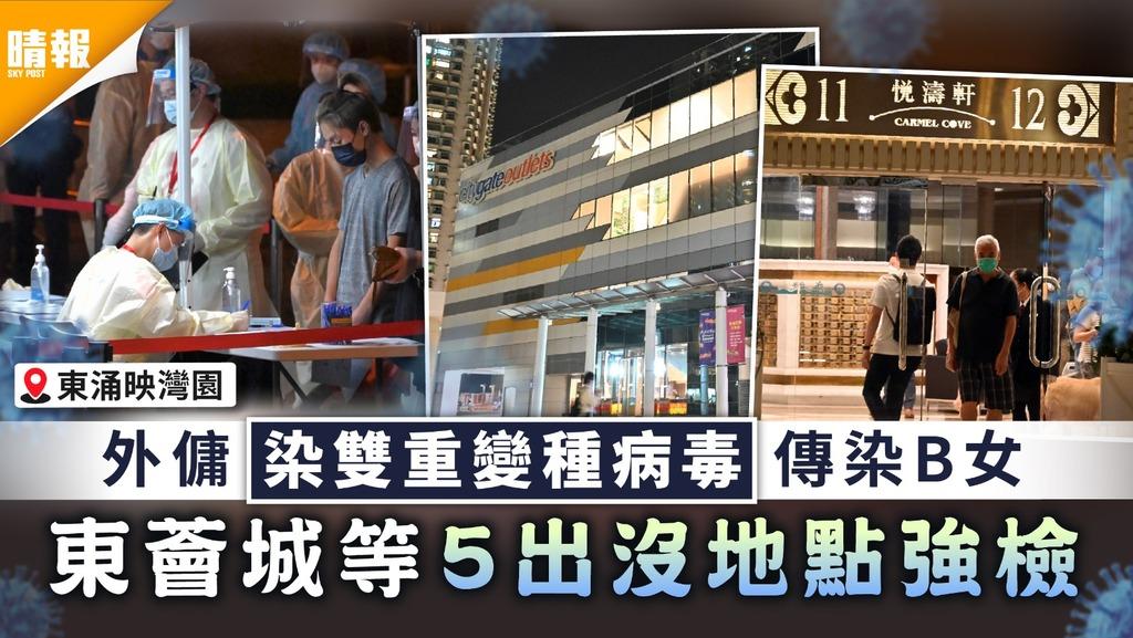 新冠肺炎.變種病毒 外傭染雙重變種病毒傳染B女 東薈城等5出沒地點強檢