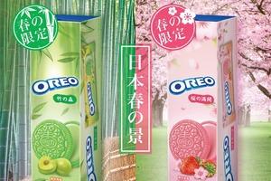 和風春日新口味OREO  粉紅「桜の満開」/青綠「竹の森」指定超市及便利店現正發售!