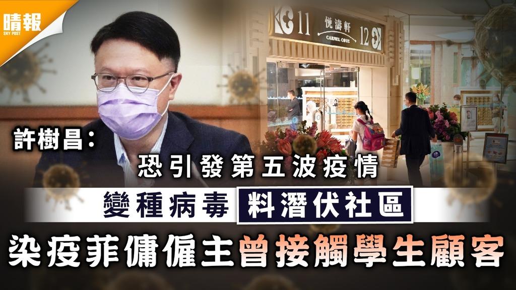 新冠肺炎| 染疫菲傭僱主曾接觸學生顧客 變種病毒恐引發第五波疫情