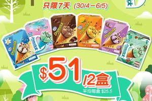 【雪糕優惠】惠康超級市場推出一連7日限時優惠!雀巢DRUMSTICK甜筒2盒$51