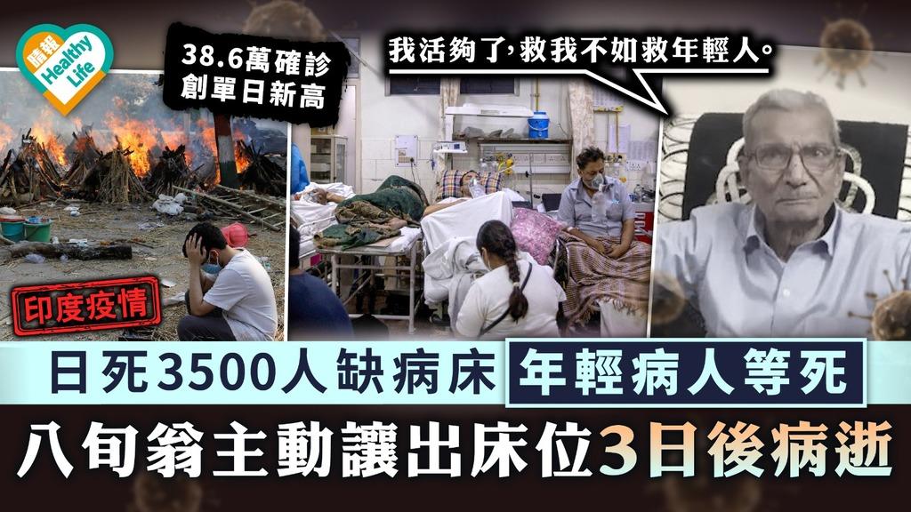 印度疫情|醫院爆滿年輕病人缺病床等死 八旬翁主動讓出床位3日後病逝
