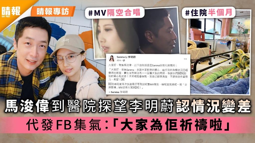 馬浚偉到醫院探望李明蔚認情況變差 代發FB集氣:「大家為佢祈禱啦」