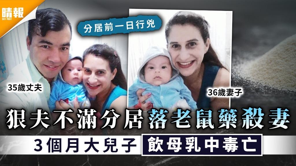 家庭悲劇 狠夫不滿分居落老鼠藥殺妻 3個月大兒子飲母乳中毒亡