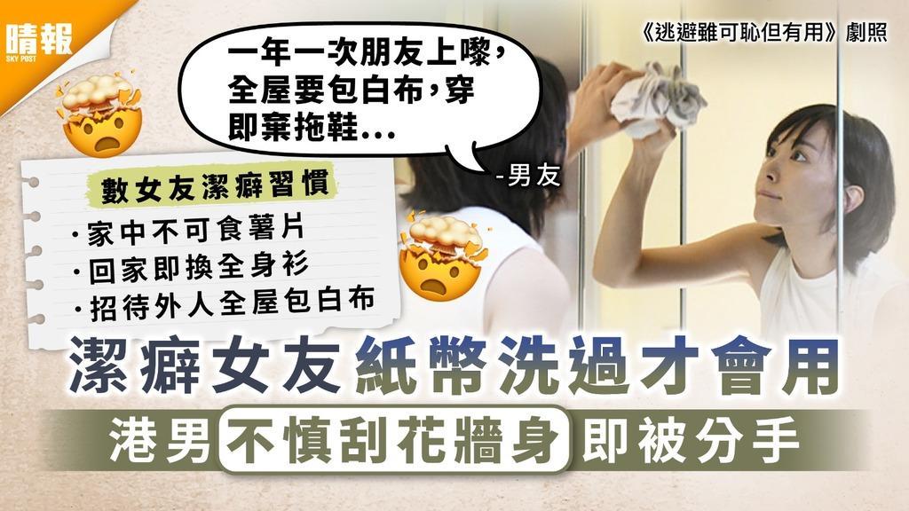 相處之道 潔癖女友紙幣洗過才會用 港男不慎刮花牆身即被分手