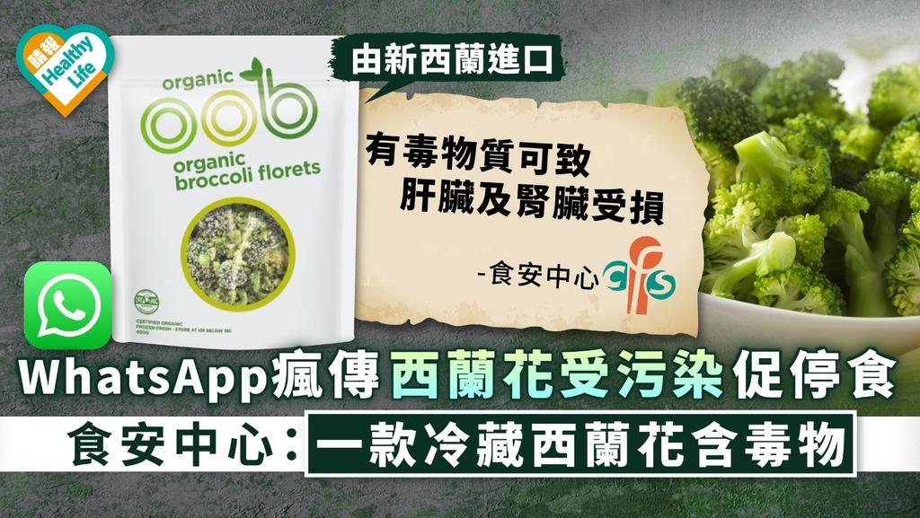 食用安全|WhatsApp瘋傳西蘭花受污染促停食 食安中心:一款冷藏西蘭花含毒物