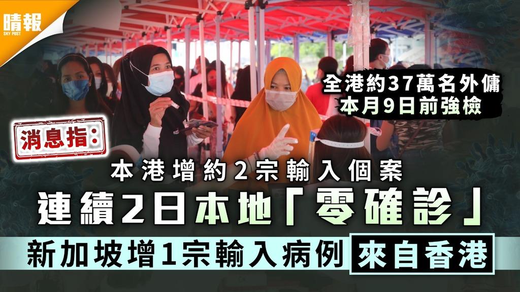 新冠肺炎·消息 本港增約2宗輸入個案 連續2日本地「零確診」 新加坡增1宗輸入病例來自香港